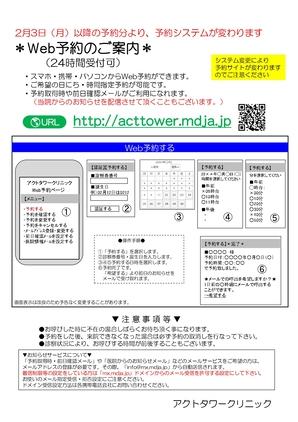 アクトタワークリニック Web予約システム.jpg